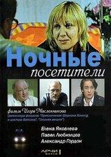Постер к фильму «Ночные посетители»