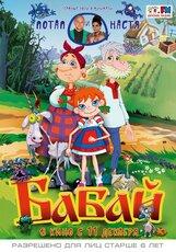 Постер к фильму «Бабай»