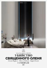 Постер к фильму «Убийство священного оленя»