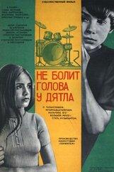 Постер к фильму «Не болит голова у дятла»