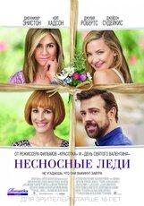 Постер к фильму «Несносные леди»