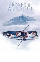 Постер к фильму «Полное дыхание»