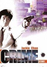 Постер к фильму «Криминальная история»