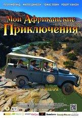 Постер к фильму «Мои африканские приключения»