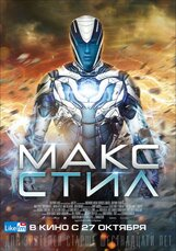Постер к фильму «Макс Стил»