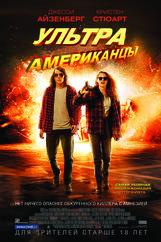 Постер к фильму «Ультраамериканцы»