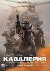 Постер к фильму «Кавалерия»