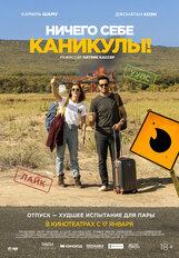 Постер к фильму «Ничего себе каникулы!»