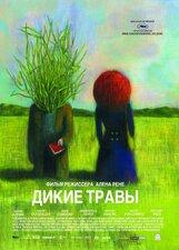 Постер к фильму «Дикие травы»