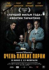 Постер к фильму «Очень плохие парни»
