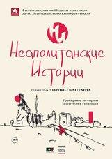 Постер к фильму «Неаполитанские истории»