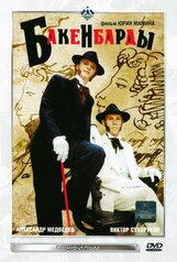 Постер к фильму «Бакенбарды»