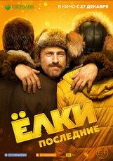 Постер к фильму «Елки Последние»