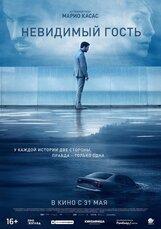 Постер к фильму «Невидимый гость»