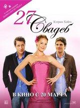 Постер к фильму «27 свадеб»