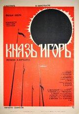 Постер к фильму «Князь Игорь»