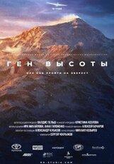 Постер к фильму «Ген высоты, или как пройти на Эверест»