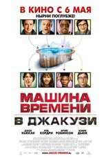 Постер к фильму «Машина времени в джакузи»