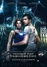 Постер к фильму «Темный мир: Равновесие»