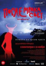 Постер к фильму «После мрака свет»
