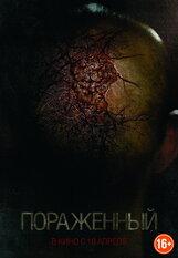Постер к фильму «Пораженный»