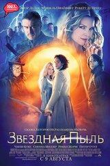 Постер к фильму «Звездная пыль»