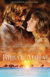 Постер к фильму «Виват, Анна!»