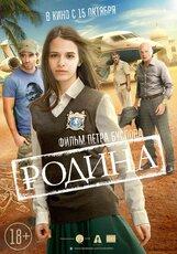 Постер к фильму «Родина»