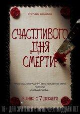 Постер к фильму «Счастливого дня смерти»