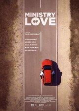 Постер к фильму «Министерство любви»