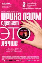 Постер к фильму «Ирина Палм сделает ЭТО лучше»