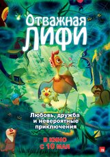 Постер к фильму «Отважная Лифи»