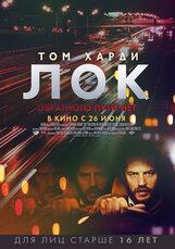 Постер к фильму «Лок»