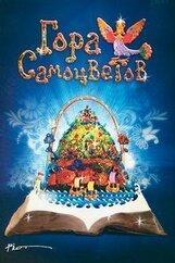 Постер к фильму «Гора самоцветов-9»