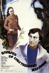 Постер к фильму «Влюблен по собственному желанию»