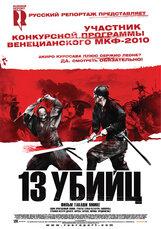 Постер к фильму «13 убийц»