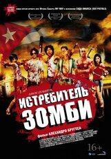 Постер к фильму «Истребитель зомби»