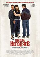 Постер к фильму «Школа негодяев»