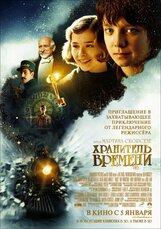 Постер к фильму «Хранитель времени»