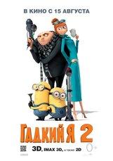 Постер к фильму «Гадкий я 2 в 3D»