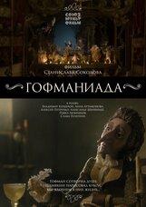 Постер к фильму «Гофманиада»