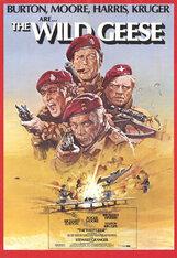 Постер к фильму «Дикие гуси»