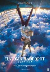 Постер к фильму «Патэма наоборот»