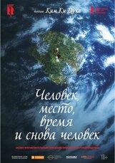 Постер к фильму «Человек, место, время и снова человек»