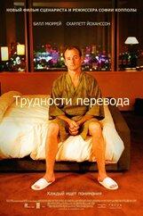 Постер к фильму «Трудности перевода»