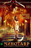 Постер к фильму «Минотавр»