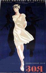 Постер к фильму «Зоя»