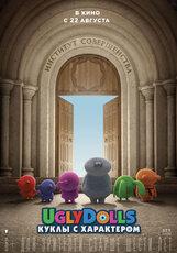 Постер к фильму «UglyDolls. Куклы с характером»
