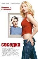 Постер к фильму «Соседка»