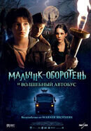Постер к фильму «Мальчик-оборотень и волшебный автобус»
